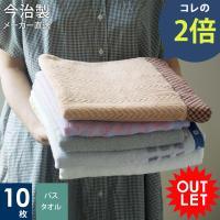 今治 訳あり  福袋 バスタオル アウトレット 10枚セット (1枚450円)