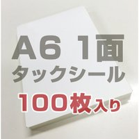 【A6無地1面ラベル・タックシール】 ●サイズ:105×148(mm) ●表: 無地 1面タイプ ●...