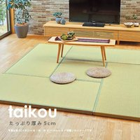 畳の部屋がない方に!  フローリング床の上に、この置き畳を置くだけで和室コーナーや和モダンな部屋がで...