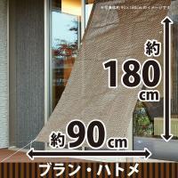 ■サイズ:約幅90×高さ180cm ■カラー:ブラウンブラック ■素材 生地/ポリエチレン ハトメ穴...