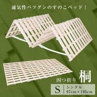 商品名 4つ折りすのこベッド素材 成分 本体/桐、ベルト/PP、滑り止め/EVAサイズ 全体サイズ:...