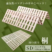 商品名 4つ折りすのこベッド セミダブル  素材 成分 本体/桐、ベルト/PP、滑り止め/EVA  ...