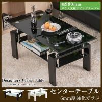【6mm厚強化ガラス】ガラステーブル/センターテーブル/リビングテーブル/リビング テーブル ロー/...