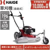 自走式草刈り機は違いレバー操作だけで進むので楽ちんです。ハイガーではアフターパーツも購入できるので安...