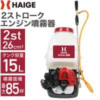 電池や手動よりもパワフルパワーのエンジン式  噴霧器 噴霧機 動力噴霧器 動力噴霧機 動噴 背負式動...