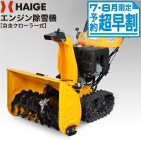おすすめの除雪機やご希望に合った除雪機の選び方などをご紹介します。  エンジン除雪機HG-K1175...