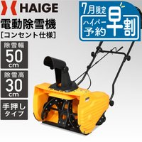 おすすめの除雪機やご希望に合った除雪機の選び方などをご紹介します。  電動除雪機HG-K1650は国...