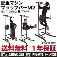 マルチジム  懸垂マシン プラップバー HG-P1001N2 ブラック チンニングスタンド (送料無料 1年保証)
