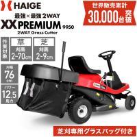 乗用型芝刈り機はゴルフ場や公園などの広敷地で大活躍をします。乗っているだけなのでとても簡単に芝刈りが...