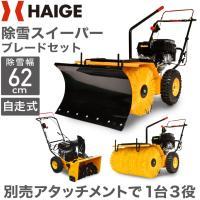 おすすめの除雪機やご希望に合った除雪機の選び方などをご紹介します。  電動除雪機HG-SSG5562...