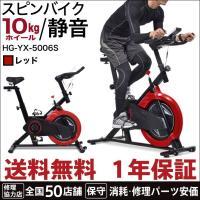 新登場!(1年保証) スピンバイク レッド エアロ フィットネス バイク HG-YX-5006S 送料無料 父の日