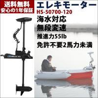 トローリングモーター 当社の分割式FRPボート 2.3mゴムボート 2.7mゴムボート 3.0mゴム...