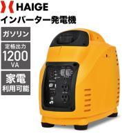 インバーター発電機1.5kVA、PSEマーク取得商品なので安心してお使いいただけます。インバーター式...