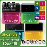 ナンバースリー デューサー ワックス 80g × 4個 《1・2・3・4・5・3s・5s・6g》 選...