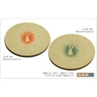 珪藻土 吸水 驚きコースター うさぎ(青)&うさぎ(赤)