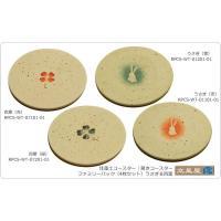 珪藻土 吸水 驚きコースター うさぎ&四葉 4枚セット