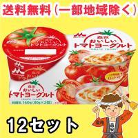 森永乳業 おいしいトマトヨーグルト (80g×2個入)×12セット【キャンセル、返品不可】【クール便】送料無料(北海道・東北・沖縄除く)