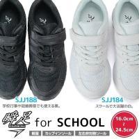【For SCHOOL】瞬足JJ-184 JJ-188  子供達に大人気アキレスの瞬足のホワイト、ブ...