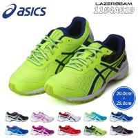 アシックス レーザービーム 1154A019 ASICS LAZERBEAM キッズ スニーカー 子供靴 ジュニア 19SS12