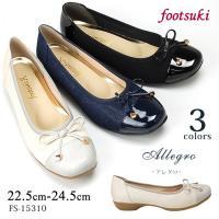 【footsuki】 FS-15310  バレエタイプのデザインがおしゃれなパンプス。 スカートにも...