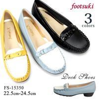 【footsuki】 FS-15350  柔らかい素材のデッキシューズタイプのパンプス。 アッパーの...