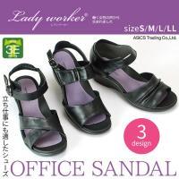 【Lady worker】オフィスサンダル  ○レディワーカーからサンダルがデビュー!。 ○立ち仕事...