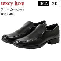 【texcy luxe】TU-7770スタイリッシュなスクエアトゥの3Eラスト&艶やかな光沢のある上...