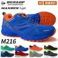 DUNLOP M216  靴紐(レースアップ)タイプ、取り外し可能なインソール(中敷き)、ゆったり快...