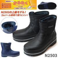在庫限り かるぬく メンズ レインブーツ N2503 紳士 超軽量 ショート 防水 長靴 ボア 軽い 温かい 17FW10