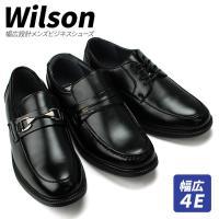 ウィルソン  フィッティング性があり履き心地快適!  ゆったり4E設計 靴底は滑りにくい防滑仕様 オ...