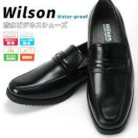 地面から4cm防水設計のビジネスシューズ  4時間&4cm防水設計 日本人の足に合う3Eワイド設計 ...