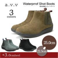 アー・ヴェ・ヴェ AVV-7006  雨の日、雪道にも最適!防水仕様のショートブーツ 3.0cmヒー...