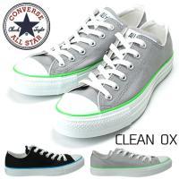 ALL STAR CLEAN OX  コンバースのローカットスニーカーです。  【25.5cmサイズ...