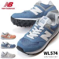 ニューバランス  WL574  1988年に登場した、ニューバランスを代表する品番の一つである「57...