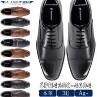 バランスワークス 本革 ビジネスシューズ BALANCE WORKS SPH-4600 4601 4602 4603 4604 3E 外羽根 内羽根 モンク 紳士靴 レザー メンズ ムーンスター 19SS03