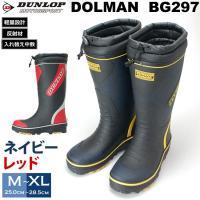 ダンロップ DUNLOP ドルマン G297防寒・防滑・軽量 長靴 メンズウインターブーツ!暖かさと...