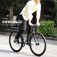 モデル名/AVENUE LO(アヴェニューロウ) メーカー/Cartel Bikes(カーテルバイク...