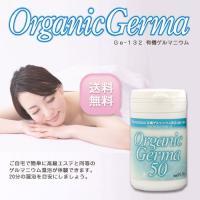 有機ゲルマニウム 粉末50g (Ge-132) 純度99.99% 送料無料 ゲルマニウム温浴用