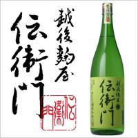 バレンタインデー ギフト伝衛門 純米酒 1800ml 辛口 新潟