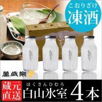 <商品詳細> 私たちが最適と判断する熟成時期で凍結させ、 凍らせたまま保管され流通する純米吟醸酒。 ...