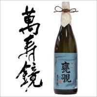 <商品詳細> この酒は、当社製品「甕覗」と同じ酒を瓶詰めにした製品です。甕覗の詰め替え品としても利用...