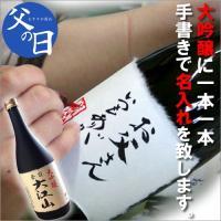 """「""""世界に1本""""しかないあなただけのお酒。プレゼントにしたら、きっと喜んで頂けます」  ◆商品名:大..."""
