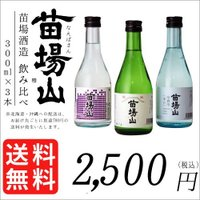 <商品詳細> 苗場山の人気の日本酒を3本セットにいたしました! しっかり旨味のあるタイプのお酒になり...