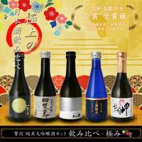 バレンタインデー ギフト 純米大吟醸 ミニボトル 飲み比べセット 300ml 5本 上善如水 加賀鳶 酒