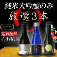 蔵直酒屋 方舟オリジナル飲み比べセットの第3弾!  今回は超豪華に「純米大吟醸酒」だけの飲み比べセッ...