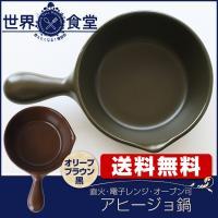 程良いサイズのアヒージョ鍋♪ 19cmx12.5cmx4.5cm