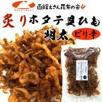 セール ほたて 貝ひも 北海道産ホタテの炙り貝ひも明太子味 180g ピリ辛 貝ひも 限定品 メール便 送料無料 ポイント消化 食品 YPP