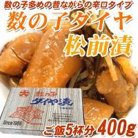 (ビール、日本酒に合います。  ボリュームたっぷりの400g入り♪ 北海道・道南地区 松前の郷土料理...