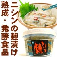 まろやかでやさしい食感・北海道の郷土料理「ニシンの切り込み」。麹に漬けてじっくりと熟成発酵させた伝統...