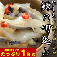 まろやかでやさしい食感・北海道の郷土料理「ニシンの切り込み」。 麹に漬けてじっくりと熟成発酵させた伝...